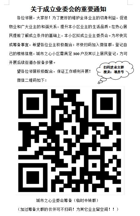 【业委会】2021.4.1发起《城市之心》成立业委会民意调查 新都区业主委员会-第3张